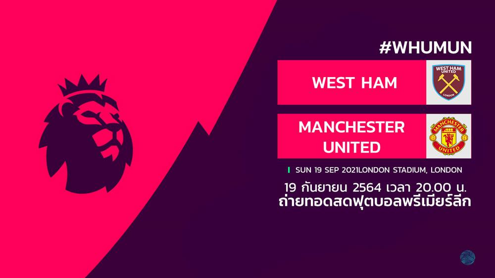 ดูบอลสด เวสต์แฮม West Ham พบ แมนยู Manchester United