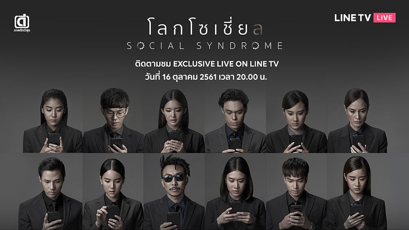 ล SOCIAL SYNDROME