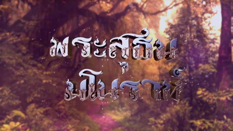 7 พระสุธนมโนราห์