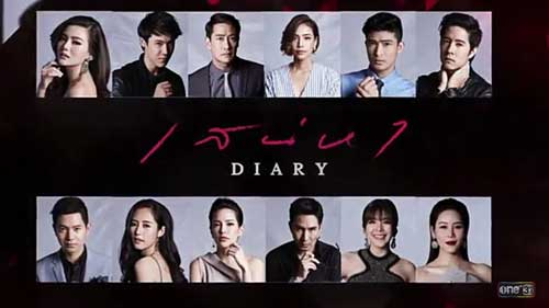 เสน่หา Diary