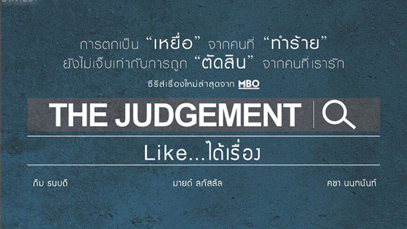 The Judgment Like..ได้เรื่อง