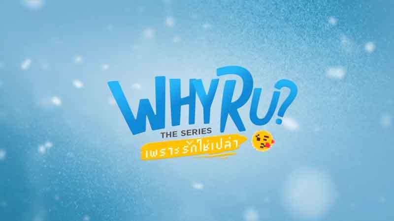 Why R U The Series เพราะรักใช่เปล่า