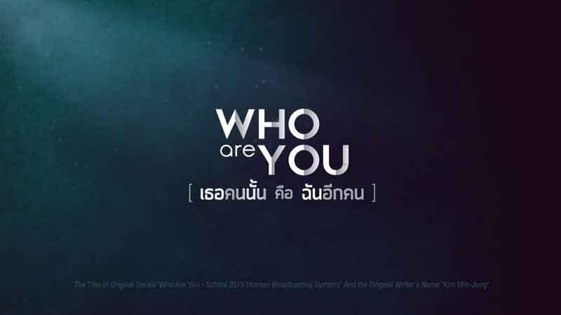 Who are you เธอคนนั้น คือ ฉันอีกคน
