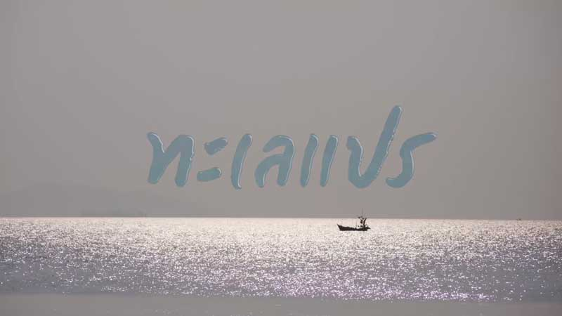 amarin ทะเลแปร