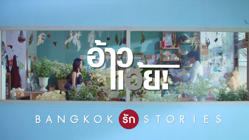 bangkok รัก stories อ้าวเฮ้ย
