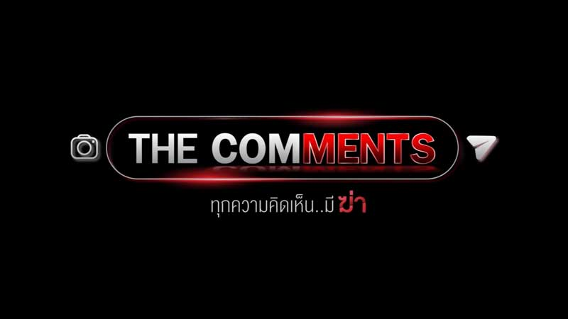 thecomments