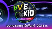 WeKid Thailand เด็กร้องก้องโลก