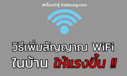 วิธีเพิ่มสัญญาณ WiFi
