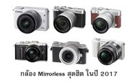 กล้อง Mirrorless สุดฮิต ในปี 2017 เลือกซื้อตัวไหนดี
