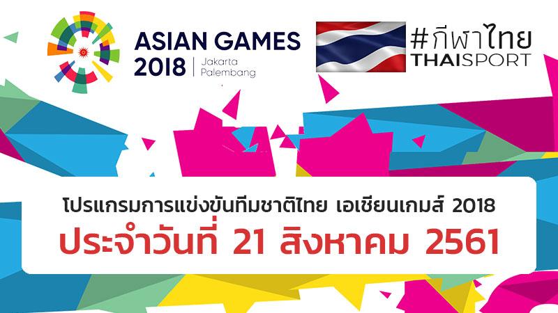 โปรแกรมการแข่งขัน เอเชียนเกมส์ 2018 วันที่ 20 สิงหาคม 2561