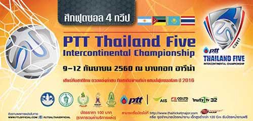ฟุตซอลไทยแลนด์ ไฟว์ 2017