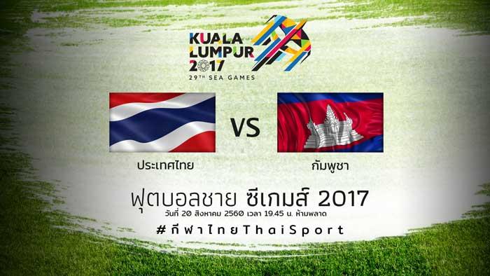 ไทย - กัมพูชา วันนี้ 20 สิงหาคม 2560 ซีเกมส์ 2017