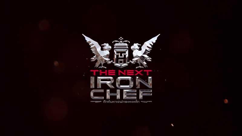 ศึกค้นหาเชฟกระทะเหล็ก The Next Iron Chef