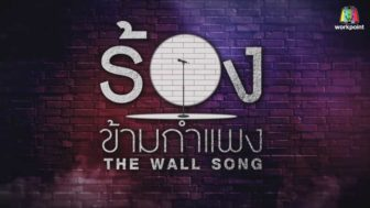 The Wall Song
