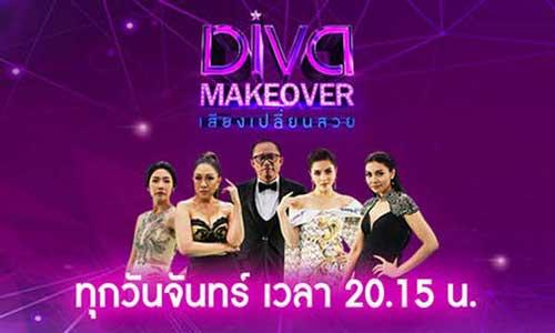 ภาพรายากร Diva Makeover เสียงเปลี่ยนสวย