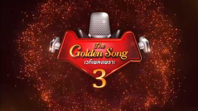 The Golden Song 2 เวทีเพลงเพราะ