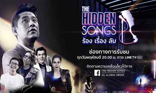 The Hidden Songs ร้อง เรื่อง ลับ