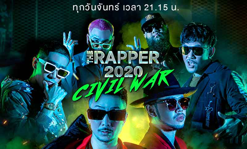 The Rapper 2020