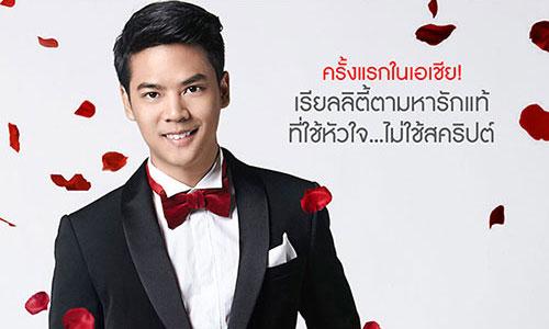 The Bachelor Thailand ศึกรักสละโสด