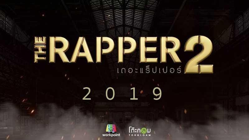 THE RAPPER 2 เดอะแร็ปเปอร์