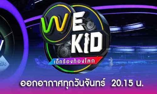 ภาพรายการ WeKid Thailand เด็กร้องก้องโลก