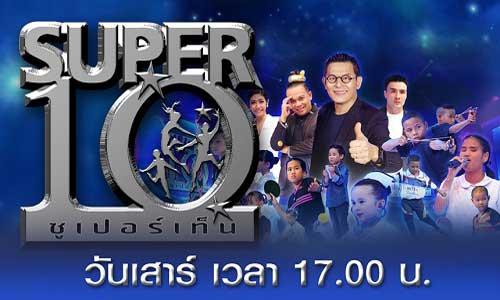 ภาพรายการ SUPER 10 ซูเปอร์เท็น