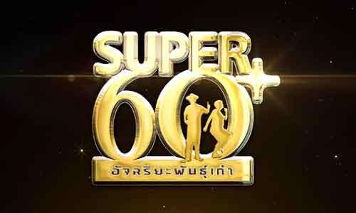 SUPER 60+ ซูเปอร์ซิกตี้