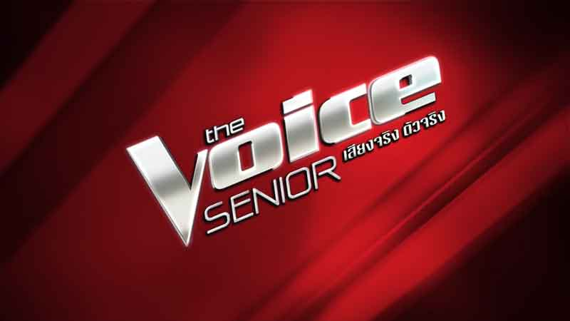 The Voice Senior Thailand 2020